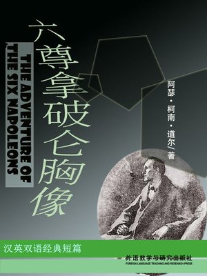 cover image of 六尊拿破仑胸像  (The Adventure of the Six Napoleons)