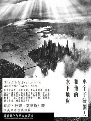 cover image of 小个子法国人和他的水下地皮 (The Little Frenchman and His Water Lots)