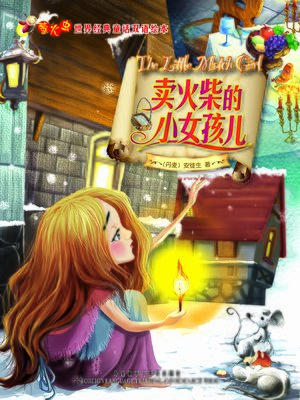 cover image of 卖火柴的小女孩儿