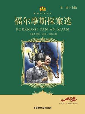 cover image of 福尔摩斯探案选