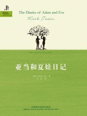 cover image of 亚当和夏娃日记