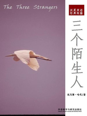 cover image of 三个陌生人 (The Three Strangers)