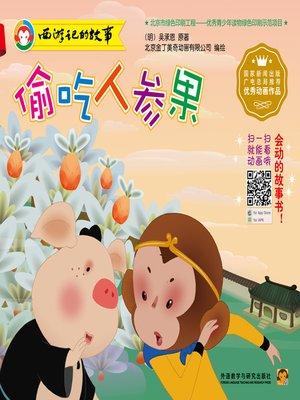 cover image of 偷吃人参果