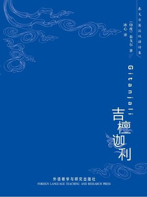 cover image of 吉檀迦利