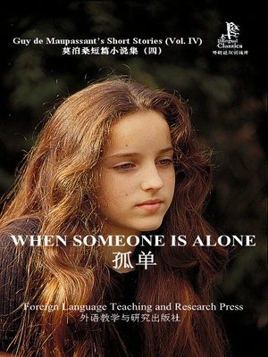cover image of 孤单