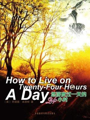 cover image of 悠游度过一天的24小时