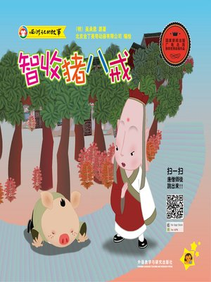 cover image of 智收猪八戒