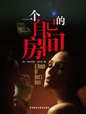 cover image of 一个自己的房间