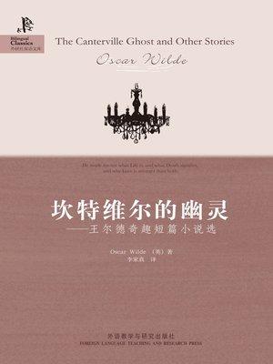 cover image of 坎特维尔的幽灵:王尔德奇趣短篇小说选