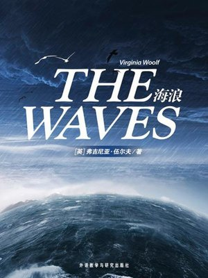 cover image of 海浪