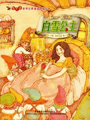 cover image of 白雪公主