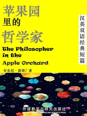 cover image of 苹果园里的哲学家 (The Philosopher in the Apple Orchard)