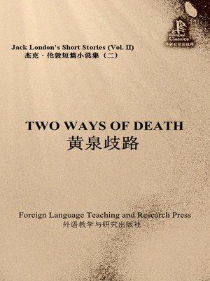 cover image of 黄泉歧路
