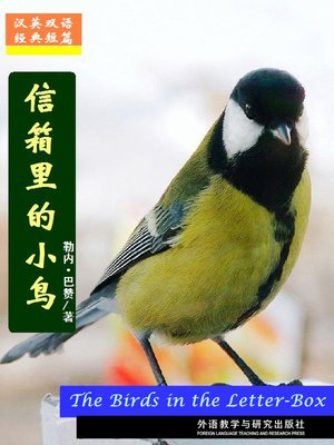 cover image of 信箱里的小鸟 (The Birds in the Letter-Box)
