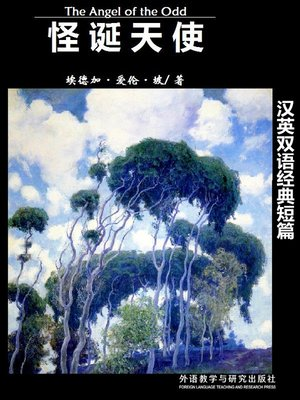 cover image of 怪诞天使 (The Angel of the Odd)