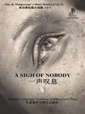 cover image of 一声叹息