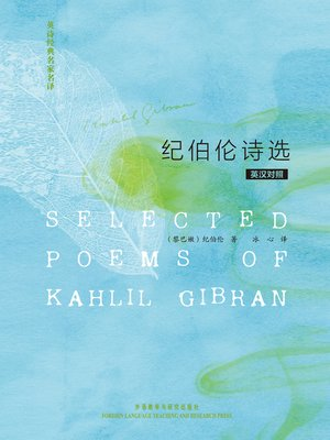 cover image of 英诗经典名家名译:纪伯伦诗选 (Selected Poems of Kahlil Gibran)