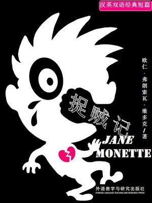 cover image of 捉贼记  (Jean Monette)