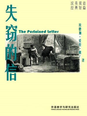 cover image of 失窃的信  (The Purloined Letter)
