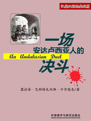 cover image of 一场安达卢西亚人的决斗 (An Andalusian Duel)