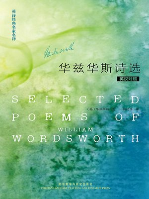 cover image of 英诗经典名家名译:华兹华斯诗选 (Selected Poems of William Wordsworth)