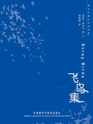 cover image of 飞鸟集