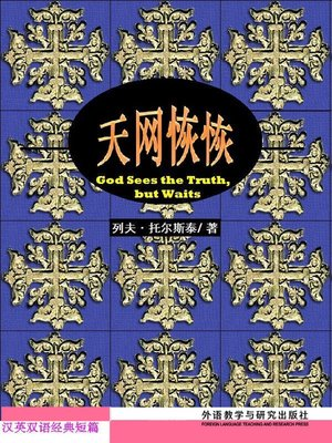 cover image of 天网恢恢  (God Sees the Truth, but Waits)