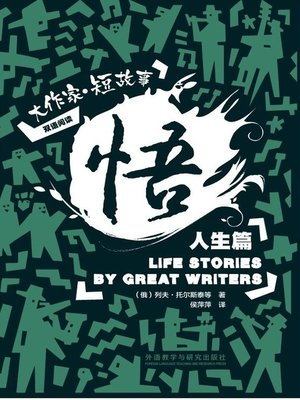 cover image of 悟