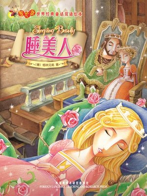cover image of 睡美人