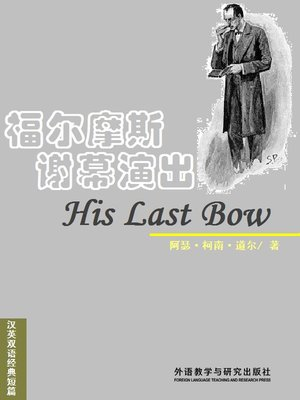 cover image of 福尔摩斯谢幕演出  (His Last Bow)