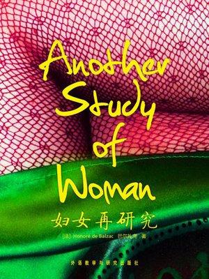 cover image of 妇女再研究