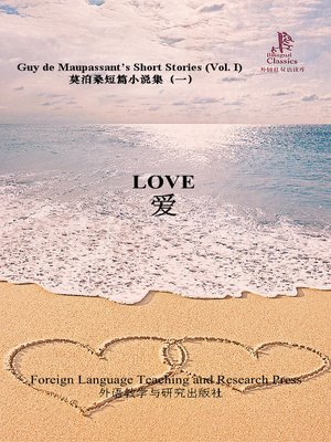 cover image of 爱