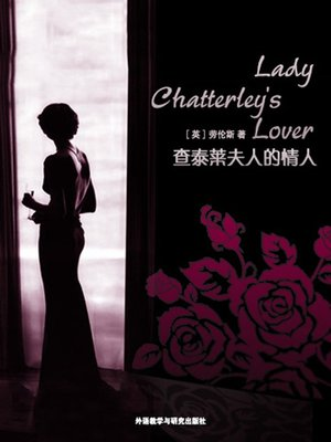 cover image of 查泰莱夫人的情人