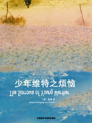cover image of 少年维特之烦恼