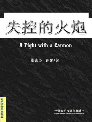 cover image of 失控的火炮  (A Fight with a Cannon)