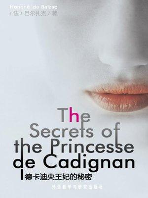 cover image of 德卡迪央王妃的秘密