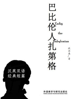 cover image of 巴比伦人扎第格  (Zadig the Babylonian)