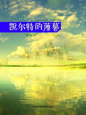 cover image of 凯尔特的薄暮