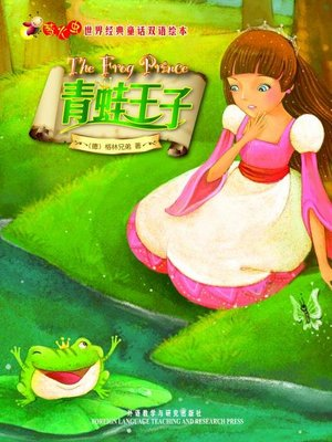 cover image of 青蛙王子