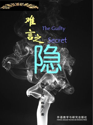 cover image of 难言之隐 (The Guilty Secret)