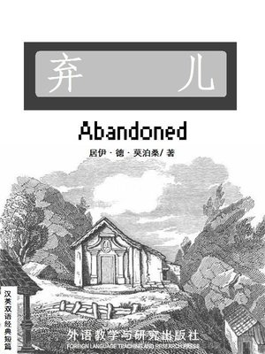 cover image of 弃儿  (Abandoned)