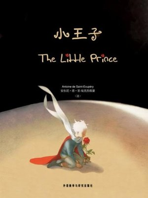 cover image of 小王子