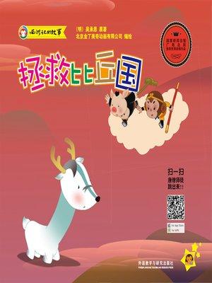cover image of 拯救比丘国