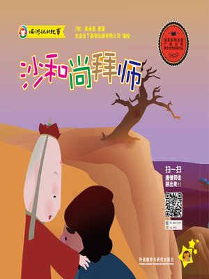cover image of 沙和尚拜师
