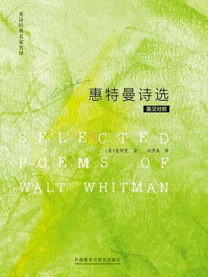 cover image of 惠特曼诗选 (Selected poems of Walt Whitman)