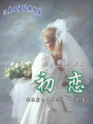 cover image of 初恋 (First Love)