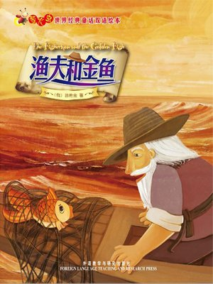 cover image of 渔夫和金鱼