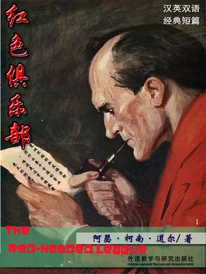 cover image of 红发俱乐部  (The Red-Headed League)