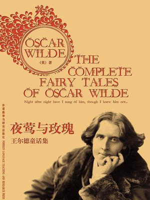 cover image of 夜莺与玫瑰  (The Complete Fairy Tales Of Oscar Wilde)
