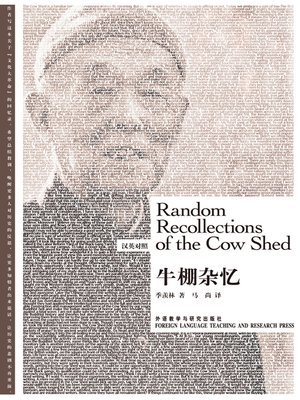 cover image of 牛棚杂忆